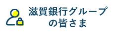 滋賀銀行グループの皆さま