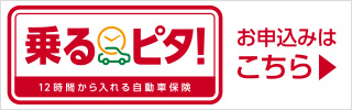 損害保険ジャパン 時間単位型自動車保険「乗るピタ!」